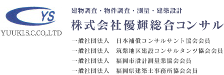 建物調査・物件調査・測量・建築設計 株式会社優輝総合コンサル