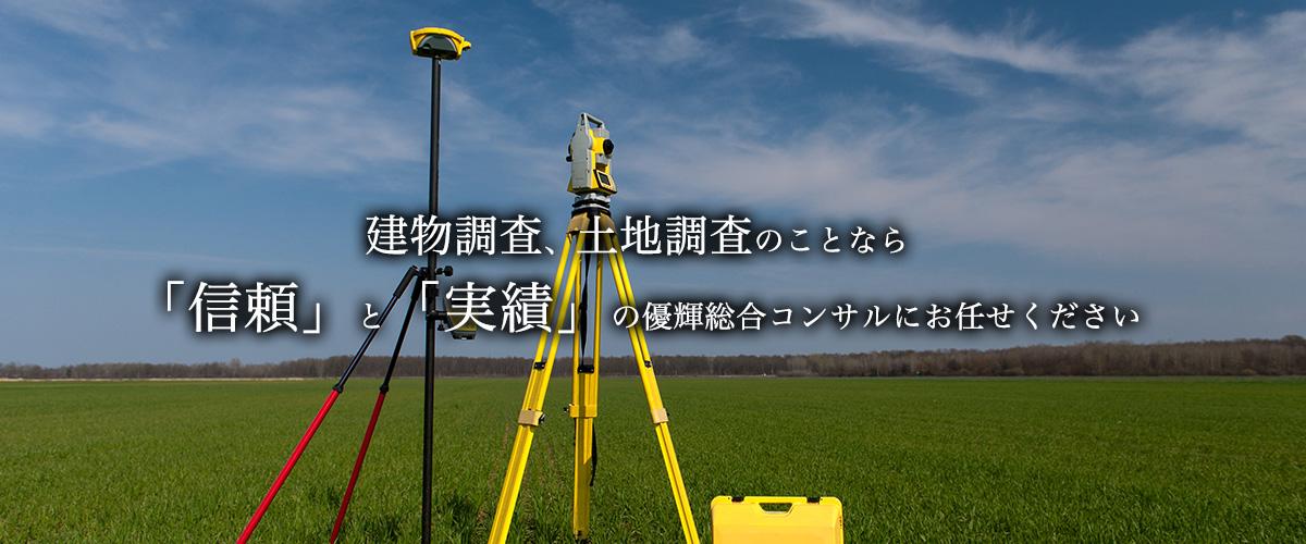 建物調査、土地調査のことなら「信頼」と「実績」の優輝総合コンサルにお任せください